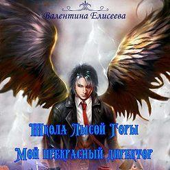 Валентина Елисеева - Школа Лысой горы. Мой прекрасный директор