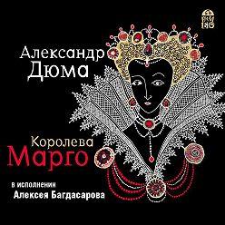 Александр Дюма - Королева Марго