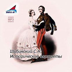 С. Шубинский - Исторические портреты