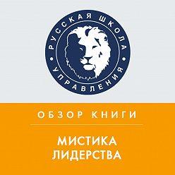 Юрий Бастриков - Обзор книги М. Кетса де Вриса «Мистика лидерства»