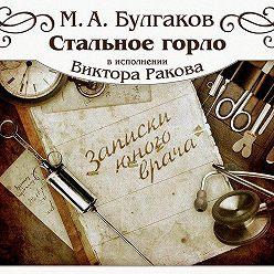 Михаил Булгаков - Стальное горло