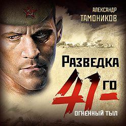 Александр Тамоников - Огненный тыл