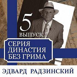 Эдвард Радзинский - Династия без грима. Романовы (выпуск 5)