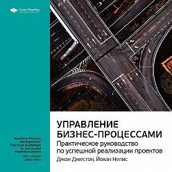Smart Reading - Краткое содержание книги: Управление бизнес-процессами. Практическое руководство по успешной реализации проектов. Джон Джестон, Йохан Нелис