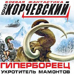Юрий Корчевский - Гипербореец. Укротитель мамонтов