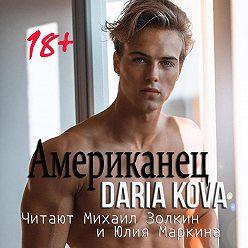 Дарья Кова - Американец
