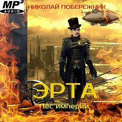 Николай Побережник - Эрта. Пёс империи