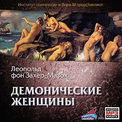Леопольд Захер-Мазох - Демонические женщины