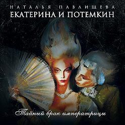 Наталья Павлищева - Екатерина и Потемкин. Тайный брак Императрицы