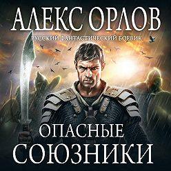 Алекс Орлов - Опасные союзники