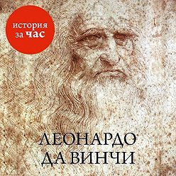 Вера Калмыкова - Леонардо да Винчи