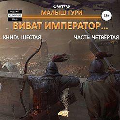 Юрий Москаленко - Виват, император. Книга шестая. Часть четвёртая