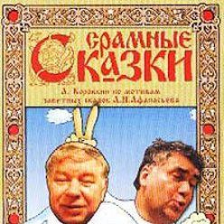 А. Коровкин - Срамные сказки