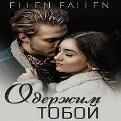 Ellen Fallen - Одержим тобой