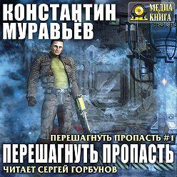Константин Муравьёв - Перешагнуть пропасть
