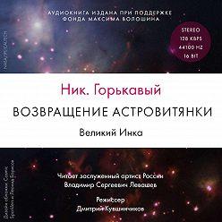 Николай Горькавый - Возвращение астровитянки. Книга 1. Великий Инка