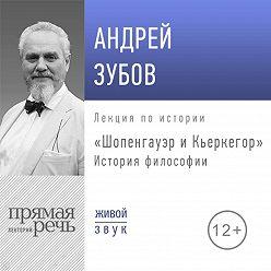 Андрей Зубов - Лекция «Шопенгауэр и Кьеркегор»