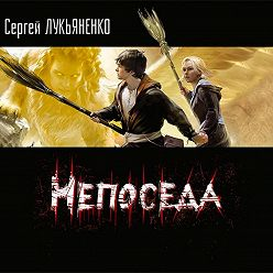 Сергей Лукьяненко - Непоседа