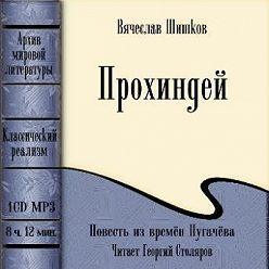 Вячеслав Шишков - Прохиндей (повесть времен Пугачева)