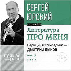 Сергей Юрский - Литература про меня. Сергей Юрский
