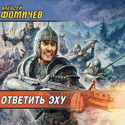 Алексей Фомичев - Ответить эху