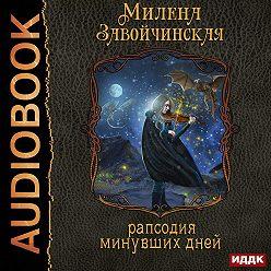 Милена Завойчинская - Струны волшебства. Книга третья. Рапсодия минувших дней