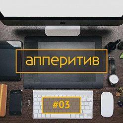 Леонид Боголюбов - Мобильная разработка с AppTractor #03