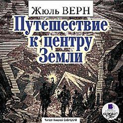Жюль Верн - Путешествие к центру Земли
