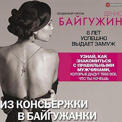 Денис Байгужин - Из консьержки в байгужанки