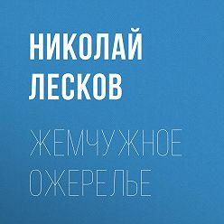 Николай Лесков - Жемчужное ожерелье