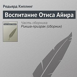 Редьярд Киплинг - Воспитание Отиса Айира