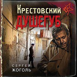 Сергей Жоголь - Крестовский душегуб