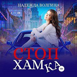 Надежда Волгина - СтопХамка