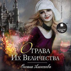 Оксана Алексеева - Отрава Их Величества