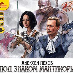 Алексей Пехов - Под знаком мантикоры