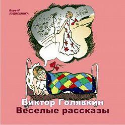 Виктор Голявкин - Веселые рассказы