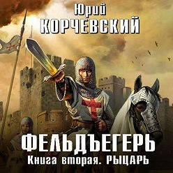 Юрий Корчевский - Рыцарь