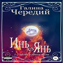 Галина Чередий - Инь vs Янь. Книги 1-2