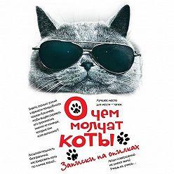 Неустановленный автор - О чем молчат коты. Записки на опилках