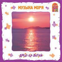 Ю. Соболев (Гомберг) - Музыка моря