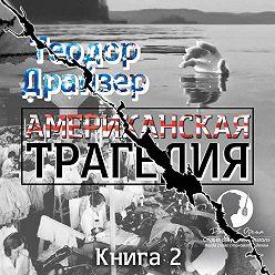 Теодор Драйзер - Американская трагедия. Книга 2