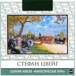 Стефан Цвейг - Фантастическая ночь. Сборник новелл