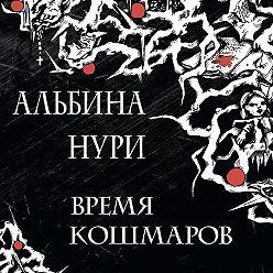 Альбина Нури - Время кошмаров