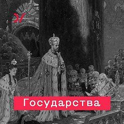 Вадим Дамье - Общество без государства