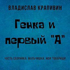 Владислав Крапивин - Генка и первый «А»