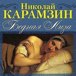 Николай Карамзин - Бедная Лиза