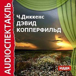 Чарльз Диккенс - Дэвид Копперфильд (спектакль)