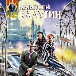 Алексей Калугин - И черт с нами