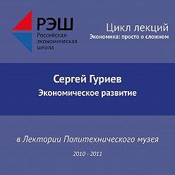Сергей Гуриев - Лекция №06 «Экономическое развитие»