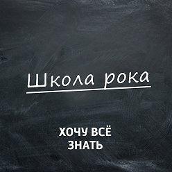 Творческий коллектив программы «Хочу всё знать» - Группа Electric Light Orchestra. Альбом Discovery